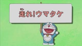 Doraemon - Galopa zancocaballo
