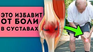 СИЛЬНЕЙШИЕ компресс и ВАННА от боли в суставах Народное средство от суставов артрит артроз