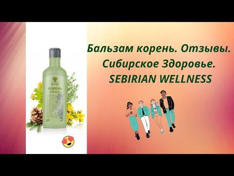 Бальзам корень. Отзывы. Сибирское Здоровье. SEBIRIAN WELLNESS