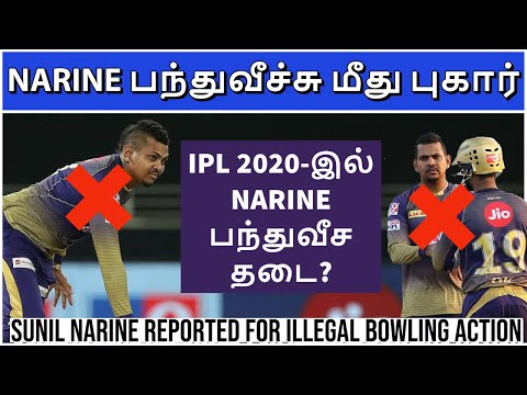 IPL 2020 | IPL Latest News | Narine reported for illegal action | Tamil Cricket News| IPL News Tamil