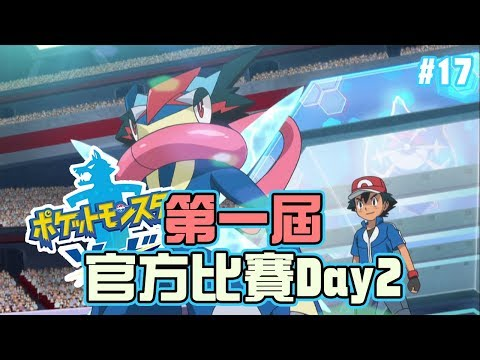 第一屆官方網上賽Day 2!有無機會後追?《Pokemon 劍盾》#17[突然直播]23丁一:00