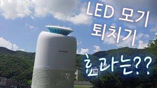 LED 모기퇴치기 후기…