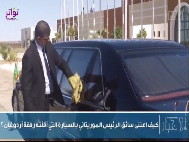 شاهد كيف اعتنى سائق الرئيس الموريتاني بالسيارة التي أقلته رفقة أردوغان - الأخبار إينفو
