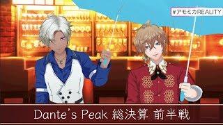 【#アモミカREALITY】Dante's Peak 総決算 前半戦