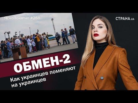 Обмен-2. Как украинцев поменяют на украинцев | ЯсноПонятно #288 by Олеся Медведева