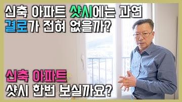 샷시교체 창호 유리 신축 아파트 샷시는 과연 결로가 없을까? 새 아파트 샷시 한번 보실까요?