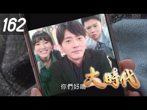 Great Times EP162 (Formosa TV Dramas)