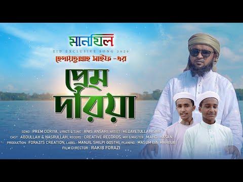 প্রেম-দরিয়া-||-মন-জুড়ানো-নবী-প্রেমের-নাশিদ-||-prem-doriya-||-islamic-nasheed-||-manjil-shilpi-gosthi