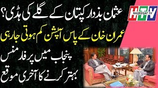 Options For Imran Khan After Meeting With Usman Buzdar