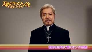 『天使にラブ・ソングを』コメント映像/今井清隆