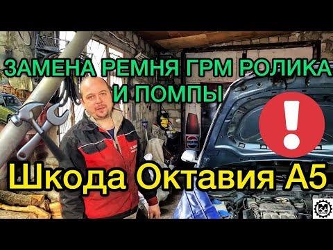 Замена ремня ГРМ ролика и помпы на Шкода Октавия А5 1.6 2005г - САНЯ МЕХАНИК