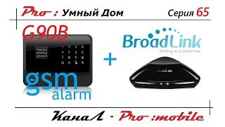 GSM сигнализация G90B работает с Broadlink RM PRO ?