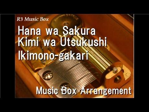 Hana wa Sakura Kimi wa Utsukushi/Ikimono-gakari [Music Box]