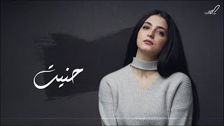 2021    Lubna Nafaa ... Haneet - لبنى نفاع ... حنيت
