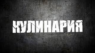 Мои увлечения. Мальковский Вадим