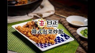 【日正食譜】韓式泡菜炒飯