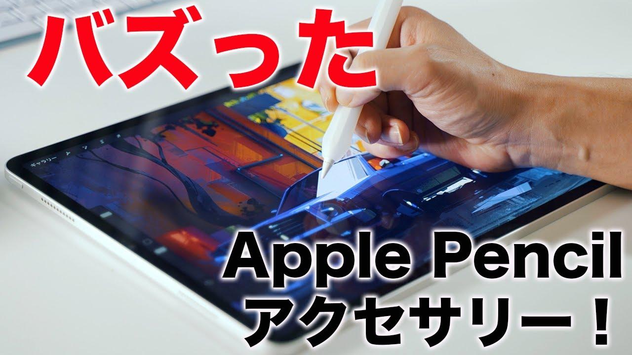 新型iPad Proをもっと使いやすく!TwitterでバズったApple Pencilグリップがヤバい!