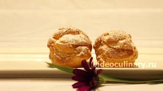 Заварные пирожные Профитроли - Рецепт Бабушки Эммы