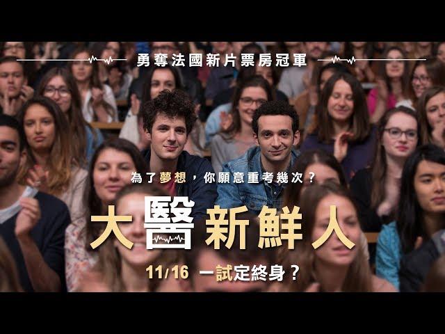 《大醫新鮮人》中文版正式預告|11/16 一試定終身?