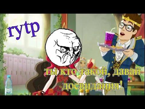 Rytp Эвер Афтер Хай
