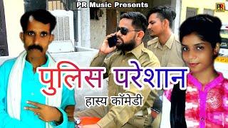 Police Preshan पुलिस परेशान // Comedy Film //Tomar Titli // PR Music