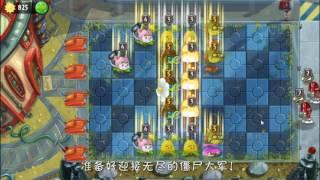Растения против Зомби 2 (китайская версия 2.1.1) ЭВЕНТ FAR FUTURE (step 01-45)