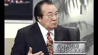「小沢さん公判 こうして始まる」 ◇「野田内閣が東電を救う」 ◇「国の原...