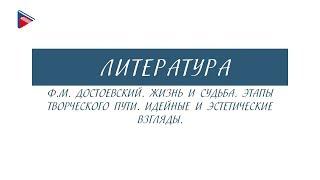 10 класс - Литература - Ф.М. Достоевский. Этапы творческого пути. Идейные и эстетические взгляды