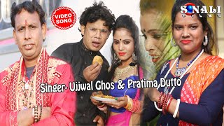 Sundori Tor Chape Kato Dam Ujjwal Ghosh Pratima Dutto Mp3 Song Download