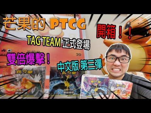 【芒果的PTCG】【開箱】中文版第三彈開箱!TAG TEAM終於登場啦~