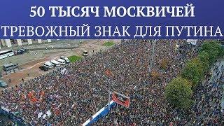 50 тысяч москвичей вышедших на митинг в холод и дождь   это тревожный знак для власти