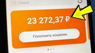 Как БЕСПЛАТНО получить деньги на КИВИ! Как заработать деньги в интернете без вложений