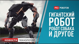 Новейшие технологии, роботы и изобретения. Новости Boston Dynamics
