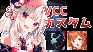 【APEX】VCCカスタム!かわせくんとぷてぃ