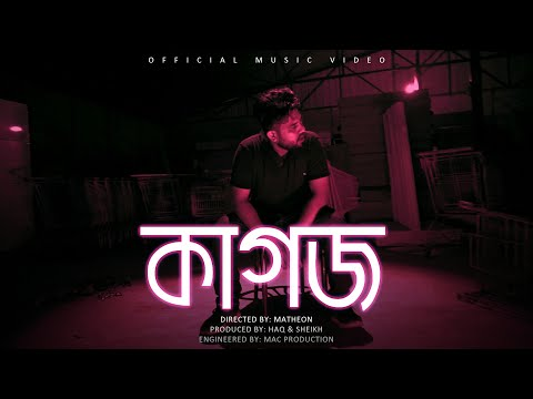 Real Storm - Kagoj (Official Video) | Prod By Haq & Sheikh | Bangla Rap