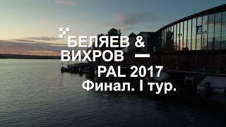 Выступление C. Беляева и Д. Вихрова. PAL 2017. Третий этап. I тур - PAL Action Movies