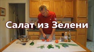 Рецепты салатов. Это рецепт салата для здоровья! Советы для бегунов