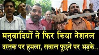 मनुवादियों ने फिर किया नेशनल दस्तक पर हमला/Manuvadi again targeted National Dastak