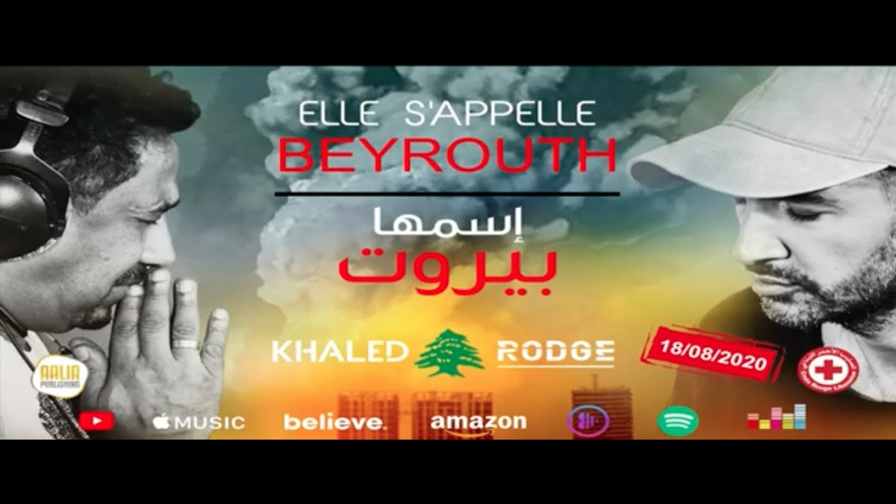 Khaled Ft Rodge - Elle S'appelle BEYROUTH (Official Teaser) / خالد و رودج - إسمها بيروت