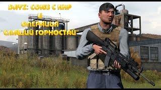 "DayZ: Союз с КНР и операция ""Спящий горностай"""