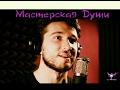 Сергей Есенин Заметался пожар голубой mp3
