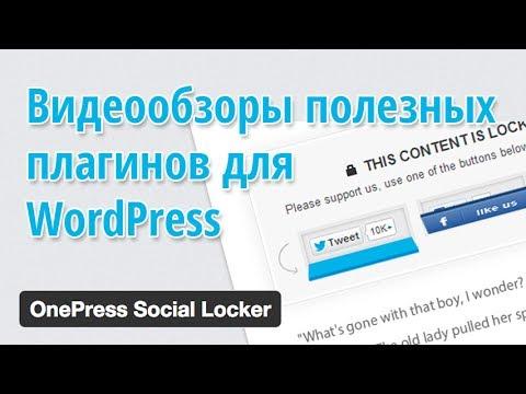 Share locker для wordpress