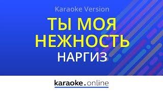 Ты моя нежность - Наргиз (Karaoke version)