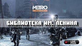 [RU] Metro 2033 Redux - Библиотека имени Ленина