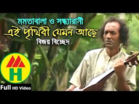 Ei Prithibi Jemon Achhe - Momotabala & Sandhya Raani - Bijoy Bichchhed
