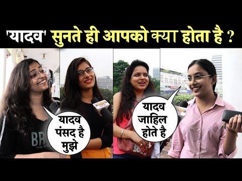 'यादव' लोग जाहिल होते है... Yadav सुनते ही क्या दिमाग में आता है... Girls Amazing Reaction On Yadav