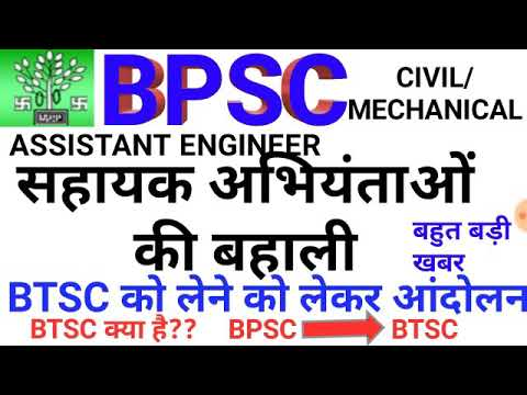 ASSISTANT ENGINEER SHOULD BE RECRUITED BY BTSC NOT BPSC IN BIHAR IN BIHAR CIVIL MECHANICAL ELECTRICA