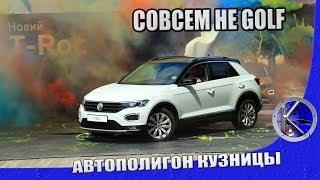 Наконец-то!  T-Roc это новый кроссовер от Volkswagen.  Цены и первые впечатления от...