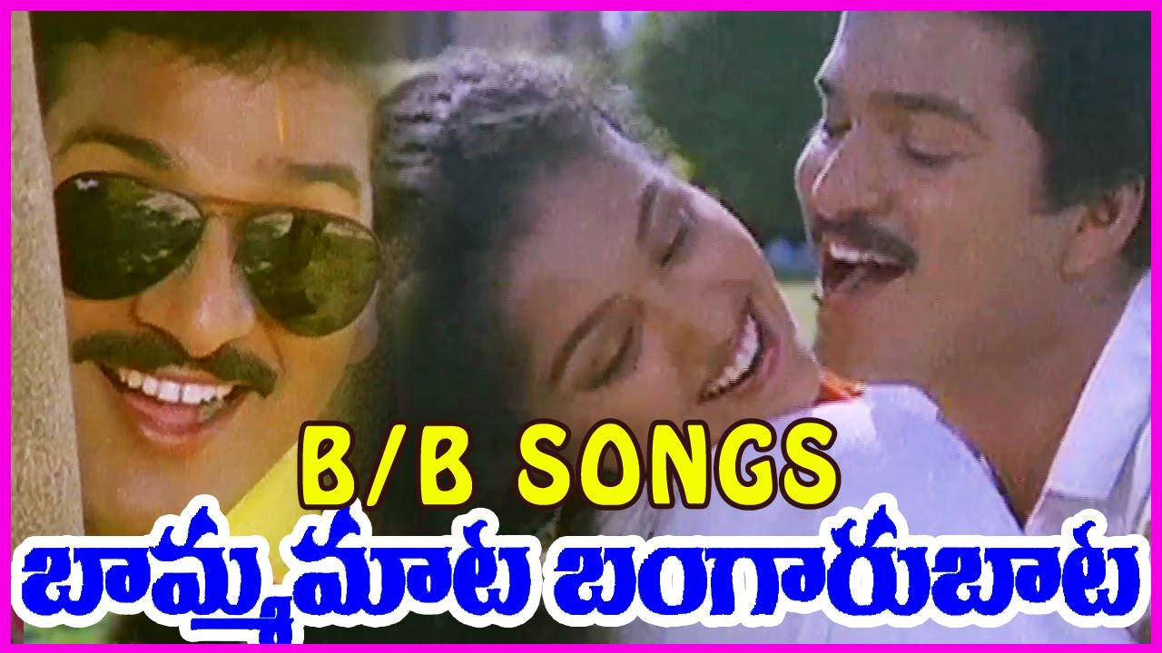 gandhinagar rendo veedhi songs