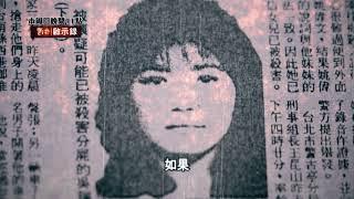 【台灣啟示錄 預告】烏龍分屍案之誰在搞鬼 12/08(日)